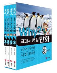 Why? 교과서 중심 만화 3학년 세트(양장본 HardCover)(전4권)
