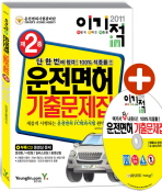 운전면허 제2종 기출문제집(2011)(이기적IN)(CD1장포함)