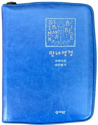 만나성경(블루)(특미니)(개역개정)(새찬송가)(색인)(지퍼)