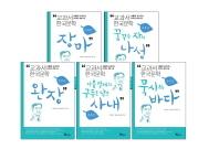 교과서 한국문학 세트