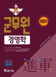 군무원 경영학(2021)(진군)