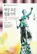 세상 모든 법률가의 법 이야기(마음이 쑥쑥 자라는 세상 모든 시리즈 14)