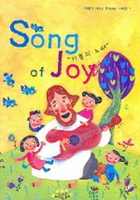 기쁨의 노래(어린이 HOLY PRAISE 시리즈 1)