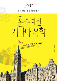 혼수 대신 캐나다 유학