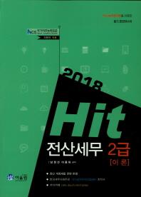 전산세무 2급(이론)(2018)(Hit)