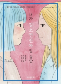 내가 김소연진아일 동안