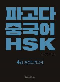 파고다 중국어 HSK 4급 실전모의고사