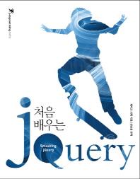 jQuery(처음 배우는)