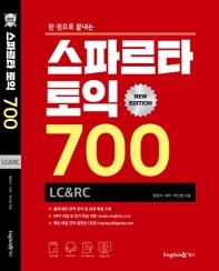 스파르타 토익 700 LC&RC(뉴 에디션)(한 권으로 끝내는)