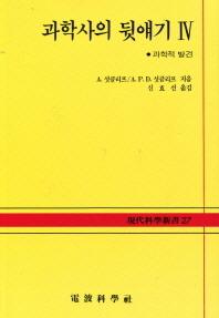 과학사의 뒷얘기. 4: 과학적 발견(현대과학신서 A27)