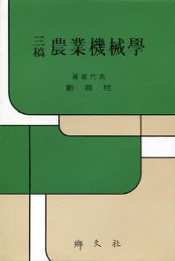 농업기계학(삼고)