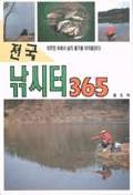 낚시터 365(전국)