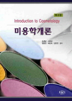 미용학개론(2판)
