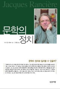 문학의 정치(2판)
