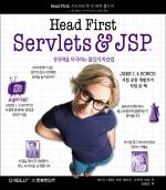 Head First Servlets & JSP(상상력을 자극하는 몰입의 학습법)
