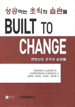 BUILT TO CHANGE