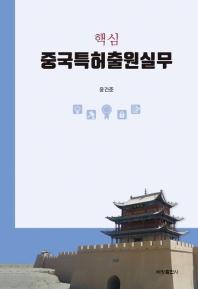 중국특허출원실무(핵심)(양장본 HardCover)