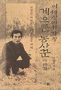 이 세상에서 가장 게으른 농사꾼 이야기 2002 . 10 .16 . 초판 5쇄