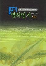물고기 열하일기 (상)