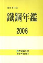 철강연감 2006