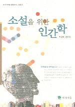 소설을 위한 인간학(작가마을 문화신서 2)