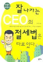 잘나가는 CEO의 절세법은 따로있다