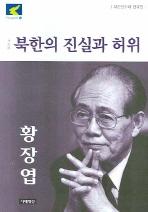 북한의 진실과 허위