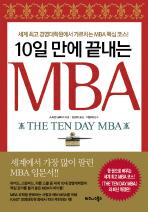 10일 만에 끝내는 MBA(Paperback)