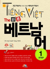 베트남어 Step. 1(The 바른)