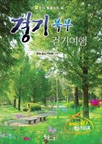 경기북부 걷기여행(길따라 발길따라 2)