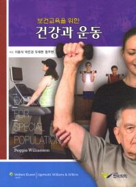 건강과 운동(보건교육을 위한)