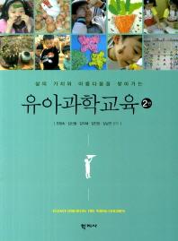 유아과학교육(삶의 가치와 아름다움을 찾아가는)(2판)