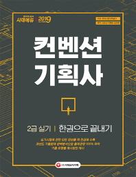 컨벤션기획사 2급 실기 한권으로 끝내기(2019)(개정판)