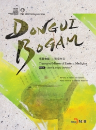 DONGUIBOGAM Part. 2: External Bodily Elemets(외형편)