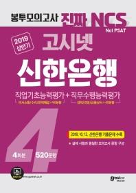 신한은행 NCS 필기시험 봉투모의고사 4회분(직업기초능력평가  직무수행능력평가)(2019 상반기)