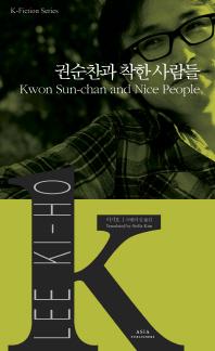 권순찬과 착한 사람들(Kwon Sun-chan and Nice People)