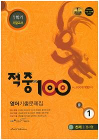 중학 영어 중1-1 기말고사 기출문제집(천재 정사열)(2015)