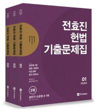 전효진 헌법 기출문제집(2018)(전3권)
