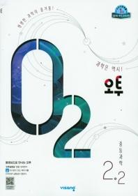 중학 과학 중2-2(2019)(오투)