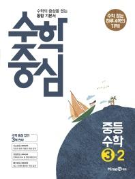 중학 수학 3-2(2018)(수학중심)