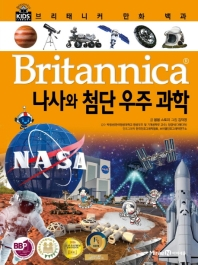 브리태니커 만화 백과. 70: 나사와 첨단 우주 과학(양장본 HardCover)