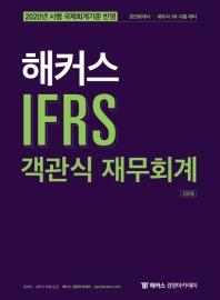 IFRS 객관식 재무회계(2020)(해커스)