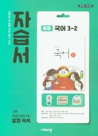중학 국어 중3-2 자습서(2020)  (교과서 저자 : 김진수, 이경옥 외, 2020년) (15개정 교육과정)