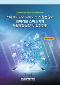스마트미디어 디바이스 시장전망과 웨어러블 스마트기기 기술개발동향 및 발전현황