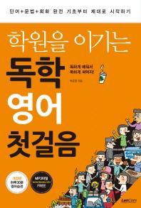 독학 영어 첫걸음