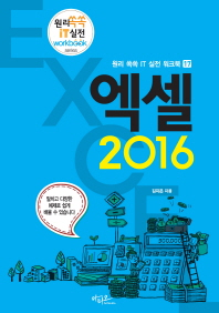 엑셀 2016