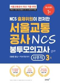 서울교통공사 NCS 봉투모의고사: 사무직(3회)(NCS 출제위원이 편저한)