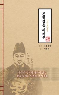 훈민정음 해례본: 국민 보급형