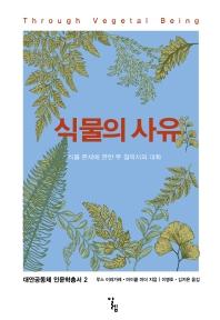 식물의 사유(대안공동체 인문학 총서 2)