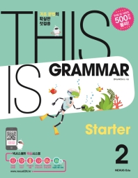 This Is Grammar Starter(디스 이즈 그래머 스타터). 2